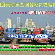 中沃货运配载专业调度南京到全国各地货物运输