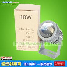 一束光10W聚光投射灯10瓦聚光小射灯超亮射灯工程灯小角度远程投射灯
