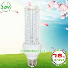 索能e27白光3U节能灯,12WLED庭院玉米灯,螺口球泡灯专业环保,酒店大堂灯泡照明