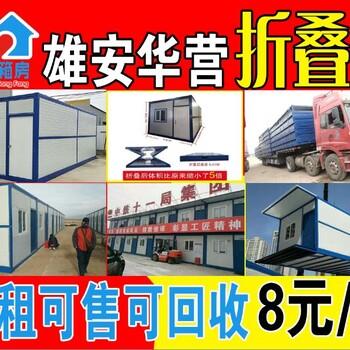 阜平彩钢活动房租售每天8元