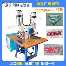 TPU商標高周波熱合機TPU凹凸壓花熱切高頻機找久碩廠家圖片