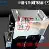 上海金属打标机便携式打标机便携式打码机