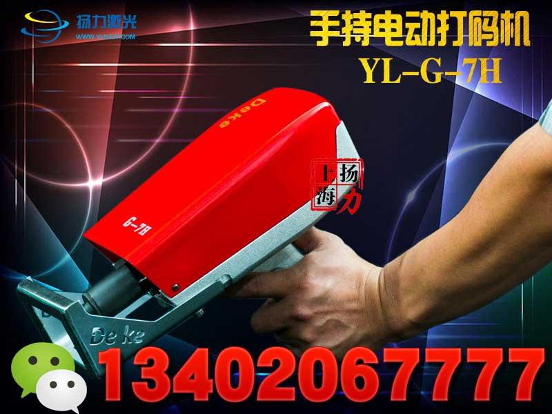 打标机上海扬力厂家