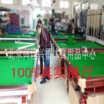 台球桌专卖天然大理石台球桌质量好价格低