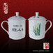 陶瓷茶杯批量定制加企業名字,定做陶瓷茶杯廠家