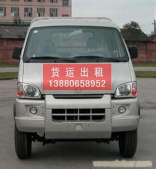 私人小货车出租长短途24小时为你服务