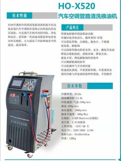 汽车空调加注回收清洗机雪种泵油管道清洗全自动冷气大师