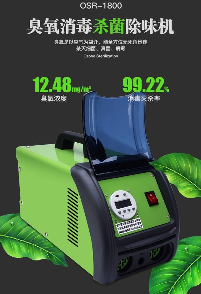 消毒机汽车臭氧消毒机空气净化器车厢消毒器美容店专用臭氧机
