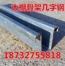 大棚骨架几字钢根据客户要求订做成规定长度