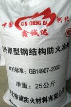 钢结构防火涂料gb14907厚涂型钢结构防火涂料