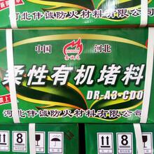 耐火材料生產廠家_絕緣防火泥耐火堵料圖片