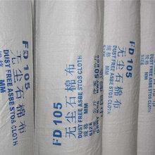 建筑石棉布耐火布_幅宽1m的多少钱图片