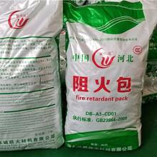 防火封堵阻火包250型每袋重量圖片