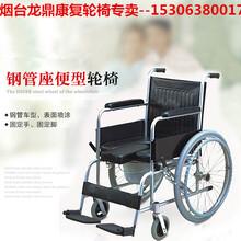 烟台哪有卖带坐便轮椅==烟台龙鼎康复专卖