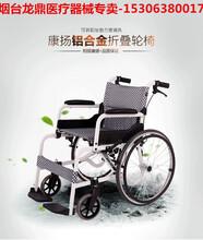 烟台轮椅/烟台轻便轮椅/烟台康扬轻便轮椅专卖