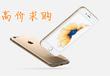 無錫新區上門回收二手蘋果手機,求購iphone6/6s