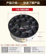 廣州電熱款燃氣款雞蛋漢堡肉蛋堡設備廠家圖片