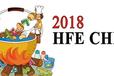 2018中国(重庆)国际火锅食材用品展览会