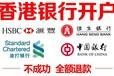 香港公司如何在香港工商银行开户需要哪些资料及办理流程