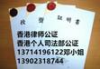 香港司法部公证、香港律师公证、中国委托公证