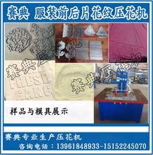 服装布料裁皮凹凸合模压花机(同样适用于牛仔皮革3D压花图片