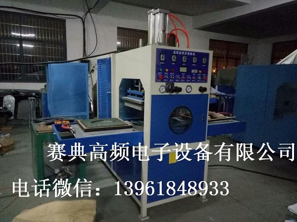 三轮电动车坐垫焊接机(压花机)