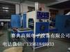 自产自销遮阳板皮革PVC高周波塑胶熔接机