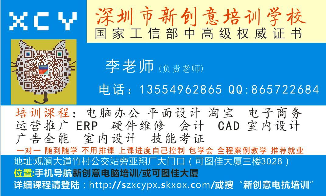 龙华观澜专业淘宝、阿里巴巴、网店装修运营一对一全程实战培训基地