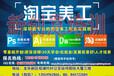 观澜清湖专业淘宝培训、新创意淘宝美工、网店运营、SEO培训基地