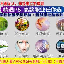观澜清湖零基础广告设计、名片画册设计、高级平面设计一对一培训学校