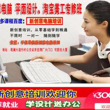 深圳观澜平面设计培训、观澜室内设计培训班、观澜淘宝培训学校