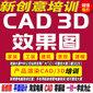 观澜清湖全景效果图设计培训、CAD施工图、3D效果图包学会?#35745;? /> <span class=