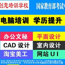 深圳观澜比较好的淘宝美工、CAD、平面设计办公培训学校推荐