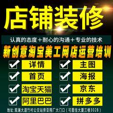 深圳观澜淘宝美工电商运营全能培训_到新创意线上/线下同步教学