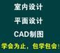 观澜电脑办公、淘宝美工、平面设计、CAD工程文员全能实操培训