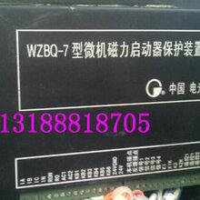 电光GWZB-10(6)GY微机综合监控装置
