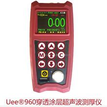 B扫描穿透涂层超声波测厚仪UEE960