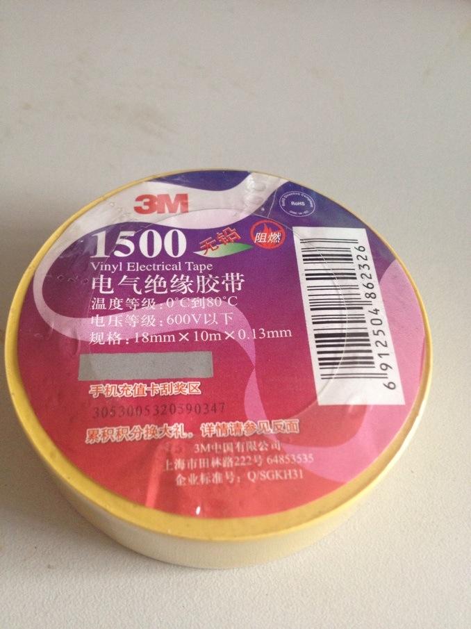 3M1500#普通型PVC绝缘胶带