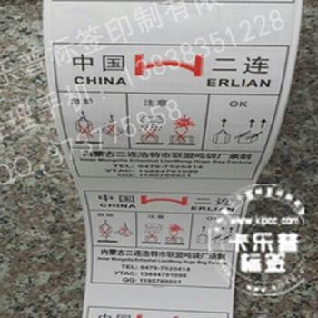 彩色四色水洗标印刷郑州服装水洗标签卷筒吊牌卷筒门票印刷