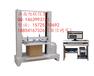 精品纸箱抗压检测设备纸箱抗压试验设备