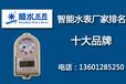IC卡冷水水表价格-IC卡冷水水表厂家