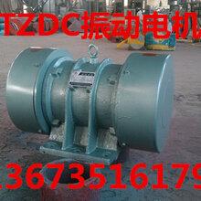 宏达TZD-51-4C振动电机价格内蒙古赤峰市LZF仓壁振动器厂家