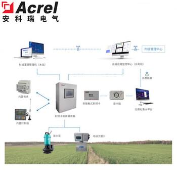 智慧农田水电预付费系统安科瑞智慧灌溉收费云平台灌溉管理