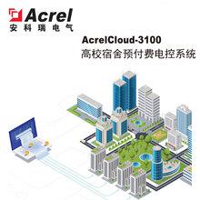 高校宿舍预付费电控系统安科瑞AcrelCloud-3100远程实时抄表图片