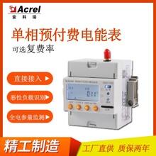 單相預付費電表安科瑞DDSY1352-Z內置磁保持繼電器實現通斷圖片
