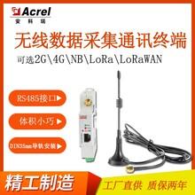 無線通信終端多功能表安科瑞AWT100-4G標配外置吸盤天線4G通訊圖片