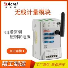 Lora無線分表計電計量表電能計量模塊安科瑞AEW100-D15X圖片