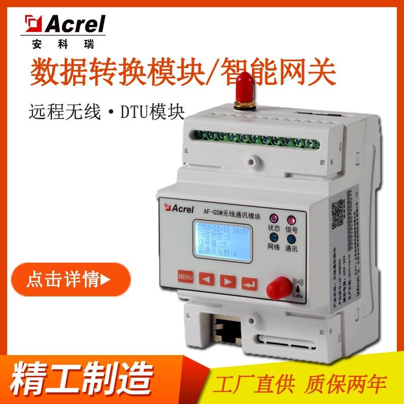 智能网关无线通讯模块安科瑞AF-GSM500-4G物联网通信应用设计网关