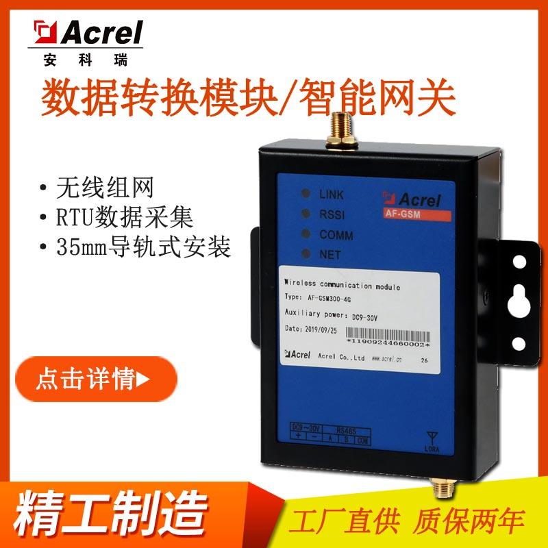 安科瑞AF-GSM300-HW868无线数据采集模块智慧网关LORA转网口
