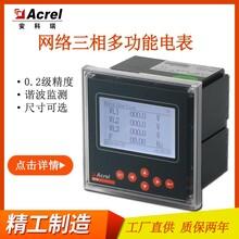 三相電能質量分析儀表安科瑞ACR330ELH/CP帶profibus-DP諧波監測圖片
